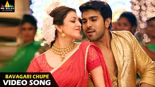 Govindudu Andarivadele Songs | Bavagari Choope Full Video Song | Latest Telugu Superhits - SRIBALAJIMOVIES