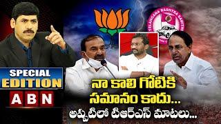 Raghunandan Rao MLA BJP Counter To Kadiyam Srihari Comments    Special Edition    ABN Telugu - ABNTELUGUTV