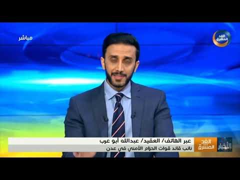 العقيد عبدالله أبوعرب: الحملة الأمنية لاقت ترحيب من المواطنين في عدن ونعول على تعاون المواطنين
