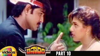 Vinodam Telugu Full Movie HD | Srikanth | Ravali | Brahmanandam | SV Krishna Reddy | Part 10 - MANGOVIDEOS