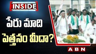 పేరు మాది పెత్తనం మీదా? | YCP Group Politics In Guntur | Sajjala Vs YCP  Sucharitha | Inside | ABN - ABNTELUGUTV