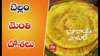Bellam Menthi Dosalu | Quick Recipes | ETV Abhiruchi - ETVABHIRUCHI