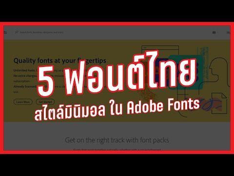5-ฟอนต์ไทยสไตล์มินิมอลใน-Adobe