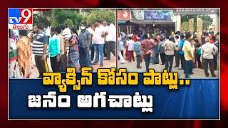 వ్యాక్సిన్ కోసం బారులు తీరిన జనం : Gajularamaram - TV9 - TV9