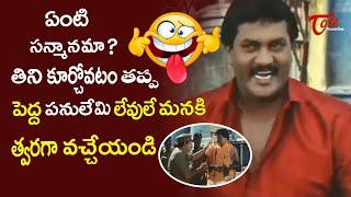 Sunil Comedy Scenes Back To Back | Telugu Movie Comedy Scenes | TeluguOne - TELUGUONE