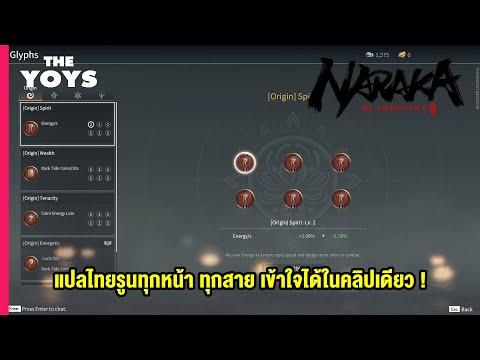 NARAKA-Bladepoint-ระบบรูนแปลไท