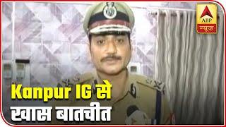 Investigation in martyr CO's allegations underway: Kanpur IG - ABPNEWSTV