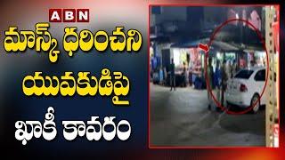 Cops Beat Up Youth for Not Wearing Mask   Nellore   ABN Telugu - ABNTELUGUTV