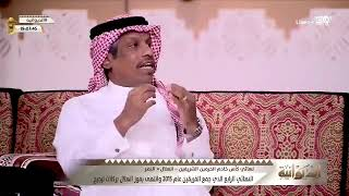 عبدالعزيز الغيامه : المشهد النصراوي مرتبك والأدلة والبراهين واضحة على هذا الارتباك