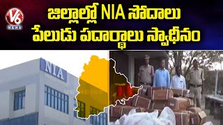 NIA Conducts Search Operation At 9 Locations In Telangana Over Dummugudem Explosives Case | V6 News - V6NEWSTELUGU
