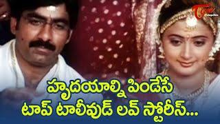 హృదయాల్ని పిండేసే టాప్ టాలీవుడ్ లవ్ స్టోరీస్ | Ultimate Love Scenes | TeluguOne - TELUGUONE