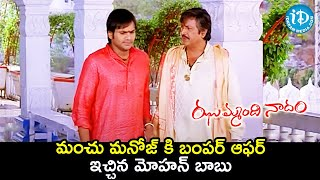 Manchu Manoj accepts Mohan Babu's Proposal | Jhummandi Naadam Movie Scenes | Taapsee | iDream Movies - IDREAMMOVIES