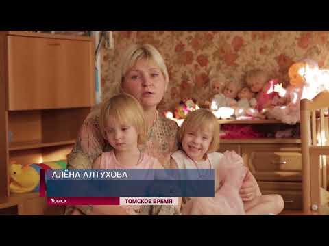 Томичи могут помочь двум маленьким близняшкам Кате и Кристине, победить страшный диагноз
