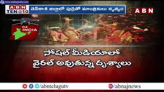 India: తమిళ్ నాడు లో నరమాంస భక్షకుల కలకలం..10 మంది పై కేసు | Cannibalism Tension | ABN Telugu - ABNTELUGUTV
