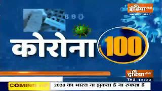 Corona 100 News | July 2nd, 2020 - INDIATV