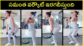 Samantha Gym Workout | Samantha Akkineni Latest Workouts | Rajshri Telugu - RAJSHRITELUGU