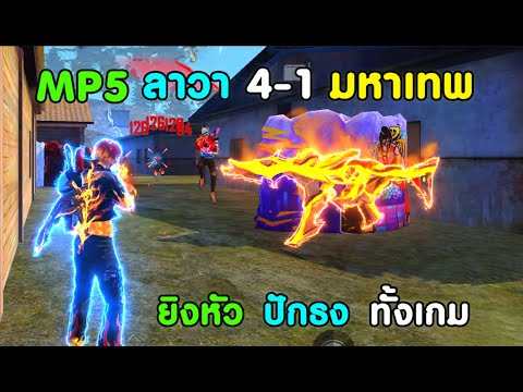 Free-Fire-สุ่มทีม-4v4-ใช้-MP5-