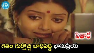 Bhanupriya breaks down | Sitara Movie Scenes | Suman | Sarath Babu | Subhalekha Sudhakar - IDREAMMOVIES