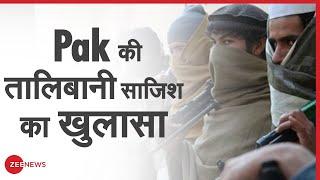 Pakistan ने J&K में तालिबानियों की घुसपैठ की रची साजिश | Zee News | India-Pakistan - ZEENEWS