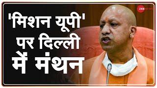 2022 Elections से पहले, UP BJP के MPs की Delhi में Party Chief JP Nadda के साथ बैठक | Uttar Pradesh - ZEENEWS