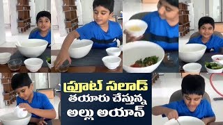Allu Arjun Son Ayaan Fruit Salad Making | ?????? ????? ????? ????????? ????? ????? | IG Telugu - IGTELUGU