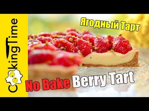 NO BAKE BERRY TART ? strawberry raspberry blueberry / simple recipe | ЯГОДНЫЙ ТАРТ без духовки