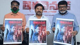 తెరవెనుక ఫస్ట్ లుక్ విడుదల | Thera Venuka First Look Released By Director  N Shankar | TFPC - TFPC