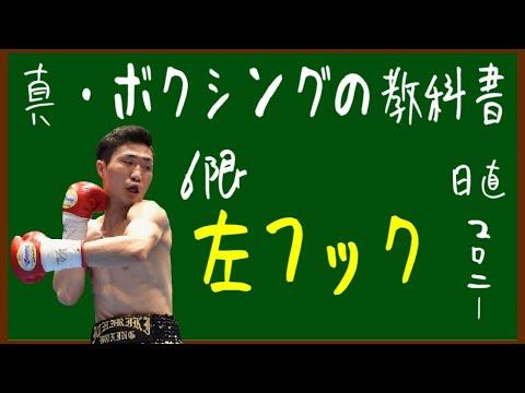 【教えます】ボクシング世界4位の相手を沈めた左フックの打ち方のコツは○○