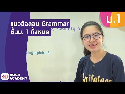 วิชาภาษาอังกฤษ-ชั้น-ม.1-เรื่อง
