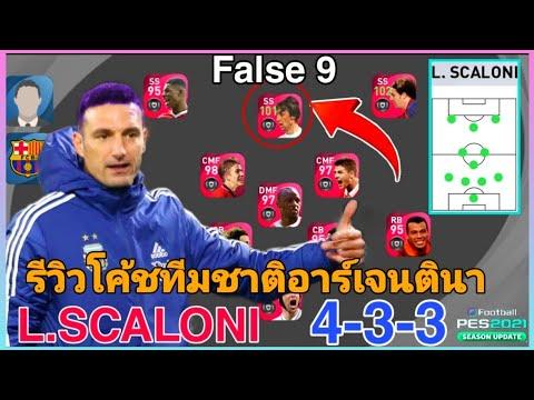 รีวิวโค้ชL.Scaloniแผน4-3-3--เป