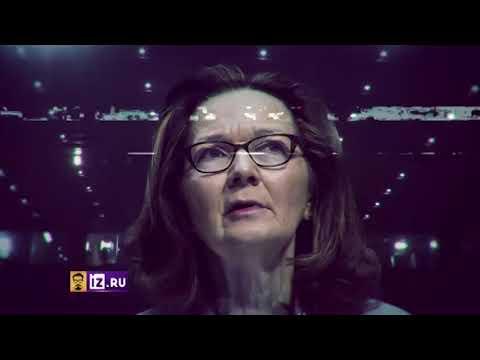 Женщина с прошлым: как США использует против России нового директора ЦРУ