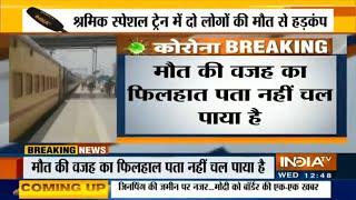 मुंबई से यूपी पहुंची श्रमिक स्पेशल ट्रैन में दो मजदूरों की मौत, जांच में जुटी डॉक्टरों की टीम - INDIATV