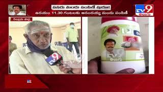 Anandaiah Corona Medicine: ఆనందయ్య మందు పంపిణీకి ఏర్పాట్లు పూర్తి - TV9 - TV9
