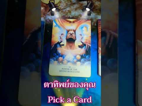 ◇||Pick-a-Card-||◇พลังจักระที่