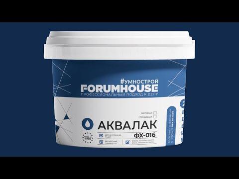 Аквалак ФХ-016