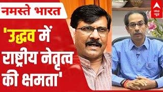 Uddhav Thackeray, the NEW face of opposition? - ABPNEWSTV