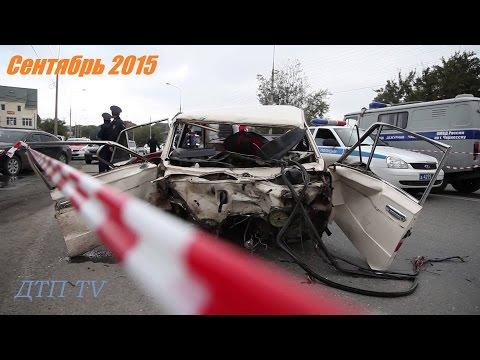Подборка ДТП Сентябрь 2015