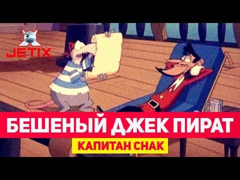 Кадр из мультфильма «Бешеный Джек Пират. 9 серия, часть 2. Капитан Снак»
