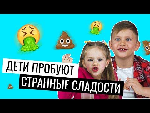 Дети ПРОБУЮТ СТРАННЫЕ Сладости | Люди пробуют
