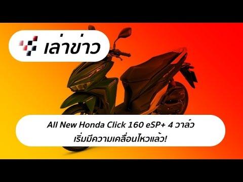 All-New-Honda-Click-160-eSP+-4