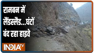 Jammu-Kashmir: Ramban ज़िले के Seri इलाके में हुआ लैंडस्लैड, भूस्खलन से 4 घंटे बंद रहा ट्रैफिक - INDIATV