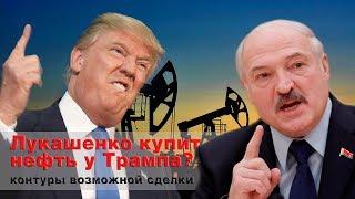 Лукашенко будет покупать
