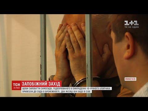 Підозрюваному у викраденні 10-річного хлопчика в Миколаєві обрали запобіжний захід