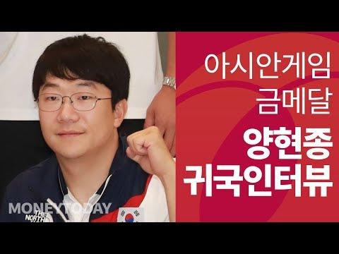 야구대표팀, '금의환향' 양현종 귀국 인터뷰