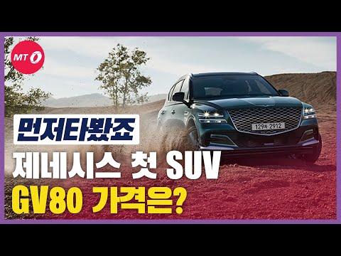 [먼저타봤죠]제네시스 첫 SUV 'GV80', 드디어 나왔...