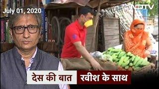 'देस की बात' Ravish Kumar के साथ : Private शिक्षकों की हालत बहुत ही खराब | Des Ki Baat - NDTVINDIA