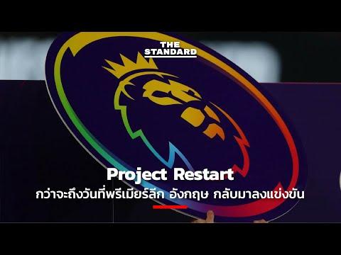 Project Restart กว่าจะถึงวันที่พรีเมียร์ลีก อังกฤษ กลับมาลงแข่งขัน