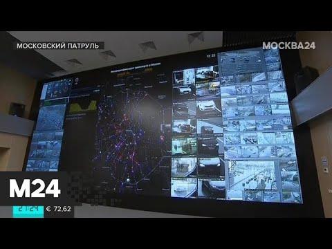 """""""Московский патруль"""": приставы теперь разыскивают должников по камерам наблюдения - Москва 24"""