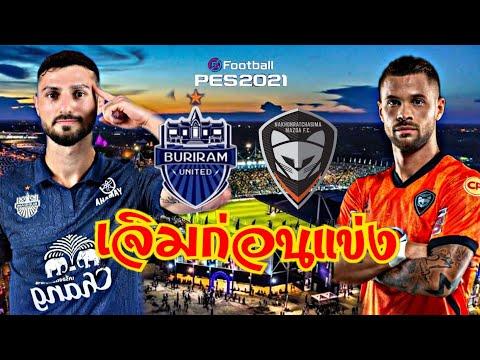 PES-2021-บุรีรัมย์-ยูไนเต็ด-vs