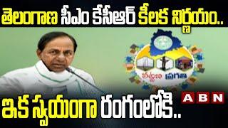CM KCR To Take Up Surprise Visits To Telangana Villages || ABN Telugu - ABNTELUGUTV